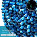 ヨナグニブルー ホタルガラス 8mm 光る 一連 ビーズ売り(50粒) 沖縄 お土産 与那国島