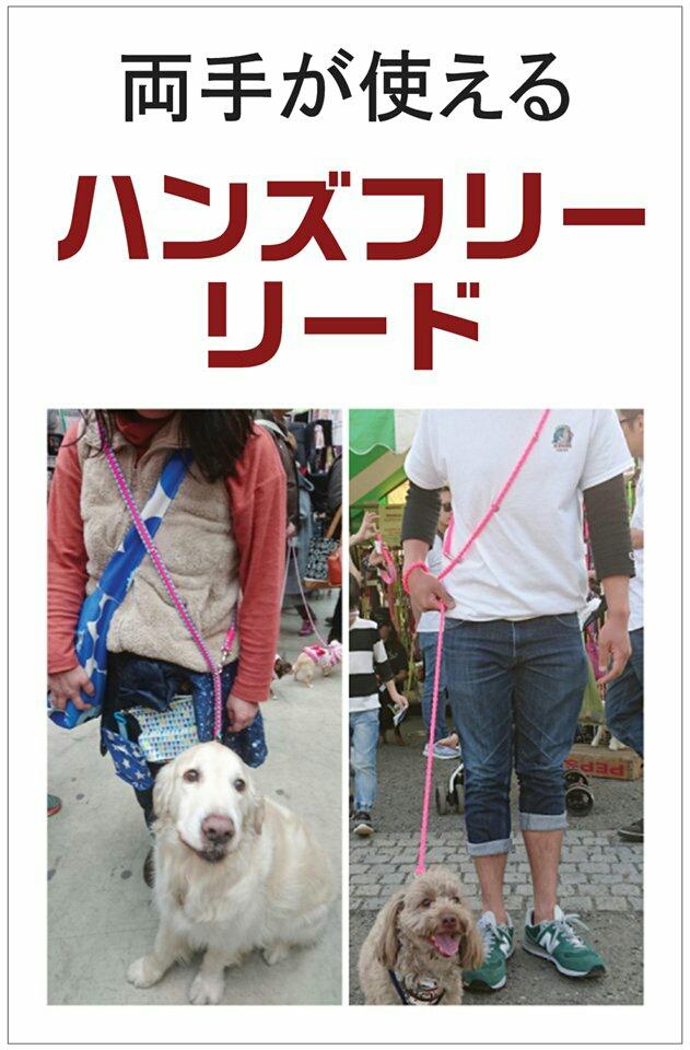 ★当店人気ナンバーワン 両手が使える3Wayハンズフリーリード Lサイズ(中型~大型犬用) 8本丸編み 2.2m 全12色