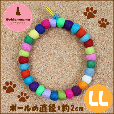フエルトボールネックレス・大型犬用・ LLサイズ(大玉・内径約60センチ)