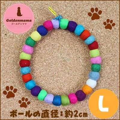 フエルトボールネックレス・大型犬用・ Lサイズ(大玉・内径約48センチ)
