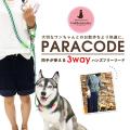★当店人気ナンバーワン 両手が使える3Wayハンズフリーリード Mサイズ(小型~中型犬用) 4本丸編み  全12色