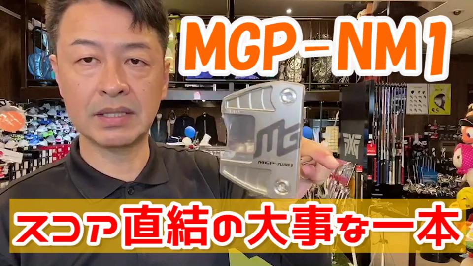 MIURA 限定パター MGP-NM1 [006]