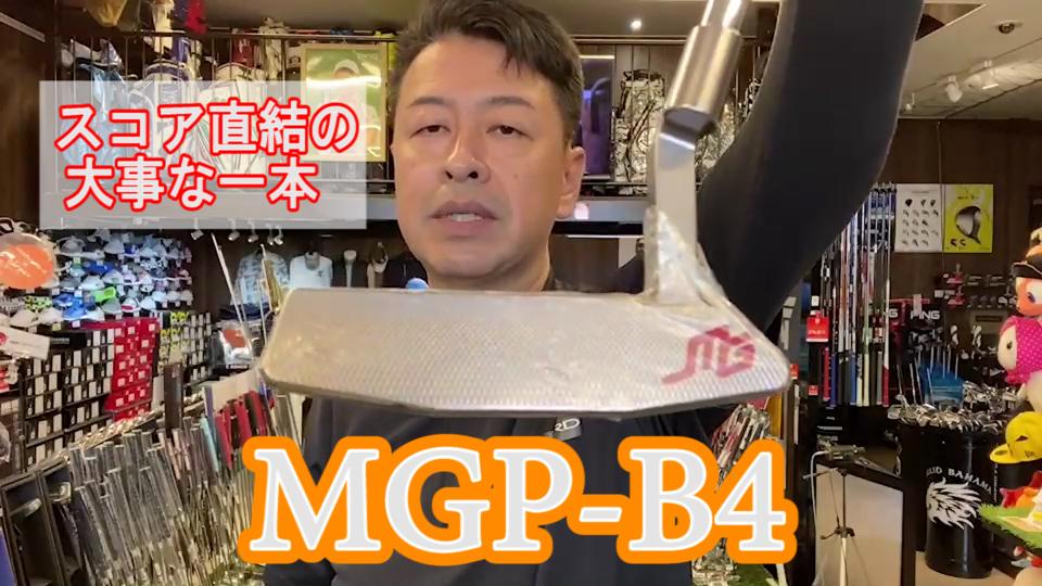 MIURA 限定パター MGP-B4 [005]