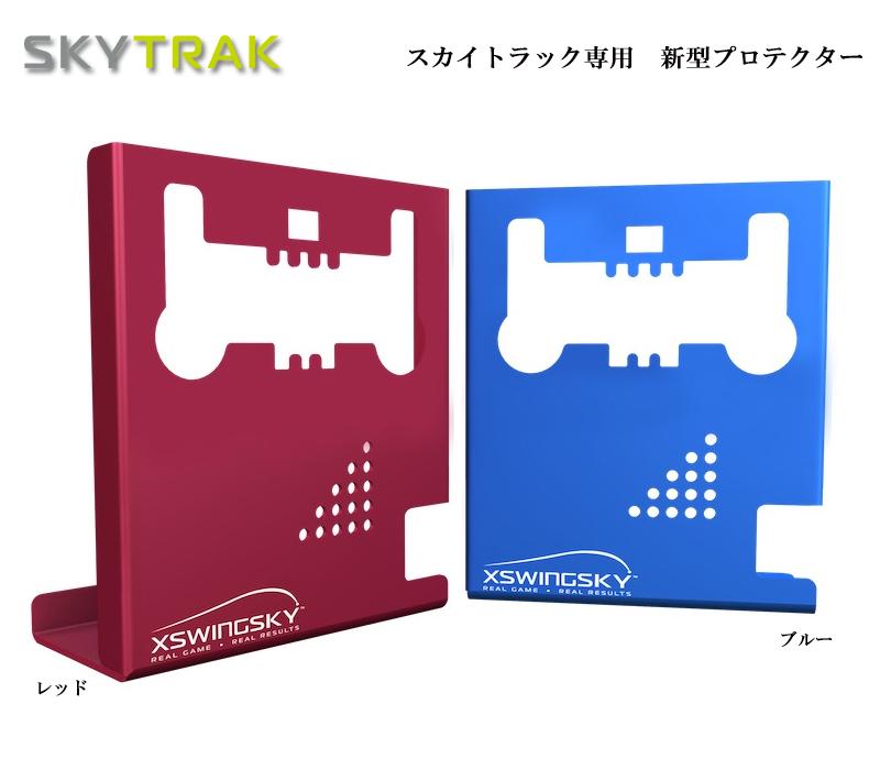 SkyTrak スカイトラック専用プロテクター Ver.3 2018 GPRO日本正規品