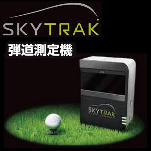 【スカイトラック正規販売店】 SKY TRAK スカイトラック 弾道測定機 ※iPad Air2別途必要※