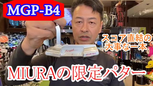 MIURA 限定パター MGP-B4 [002]