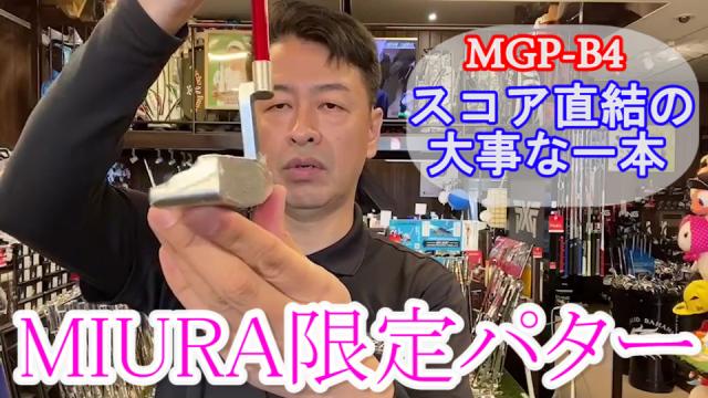 MIURA 限定パター MGP-B4 [003]