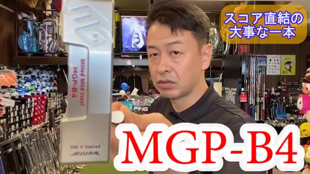 MIURA 限定パター MGP-B4 [004]