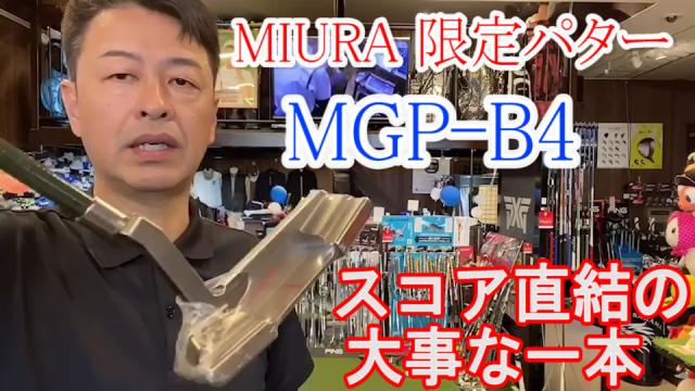MIURA 限定パター MGP-B4 [001]