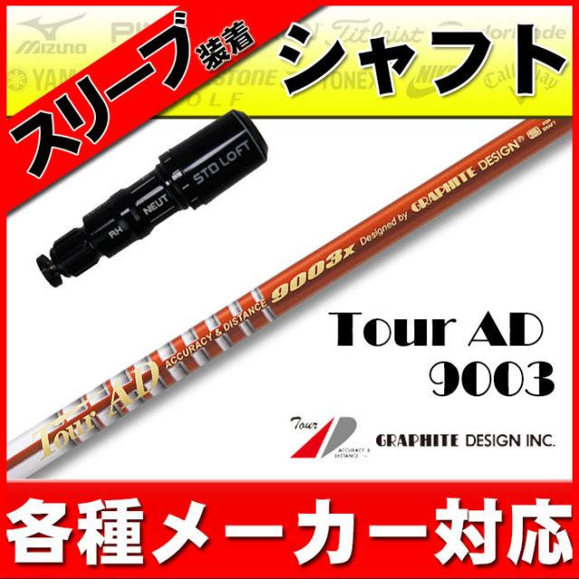 グラファイトデザイン Tour AD 9003 シャフト スリーブ付き