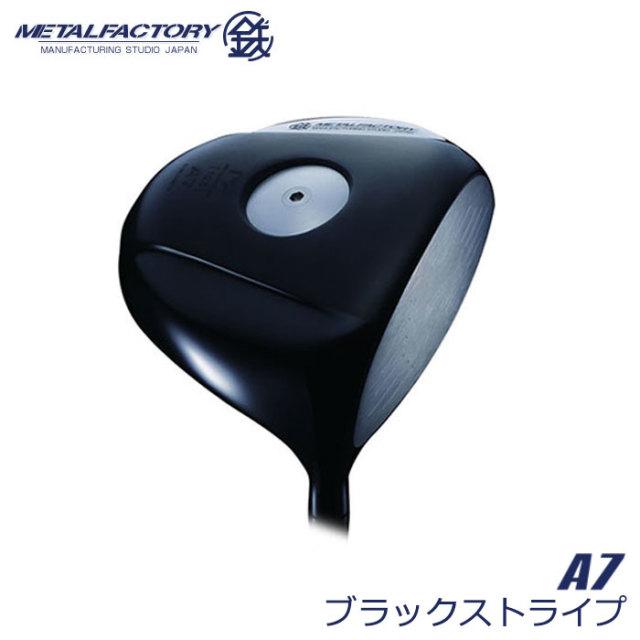 METAL FACTORY メタルファクトリー A7 ブラックストライプ(シャフト:A7 Speeder MF A7 参考価格)