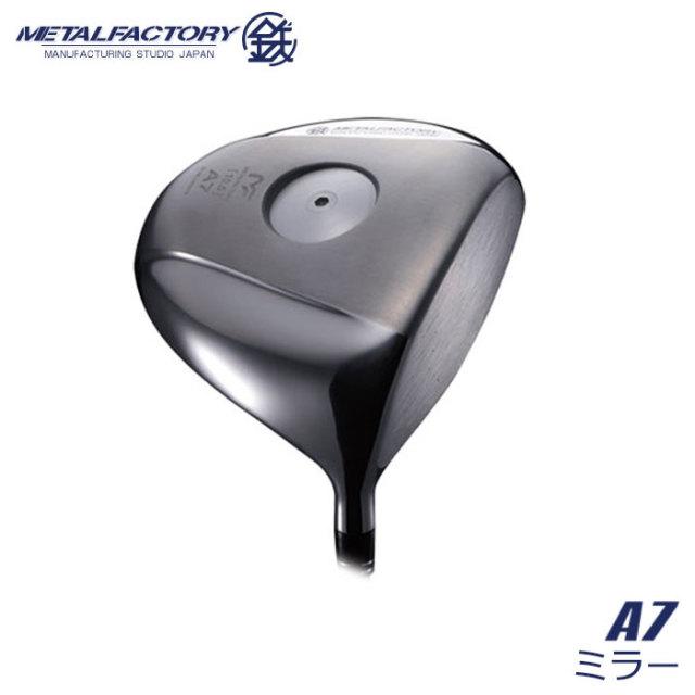 METAL FACTORY メタルファクトリー A7 ミラー(シャフト:A7 Speeder MF A7 参考価格)