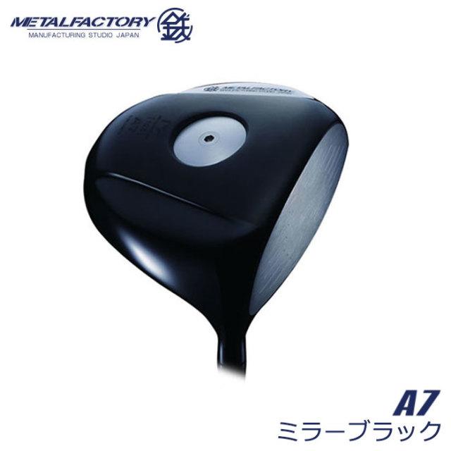 METAL FACTORY メタルファクトリー A7 ミラーブラック(シャフト:A7 Speeder MF A7 参考価格)