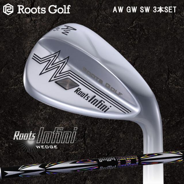 2018年モデル ROOTS GOLF ルーツゴルフ アーメット Infini ウェッジ AW GW SW 3本セット AerMet Infini シャフト