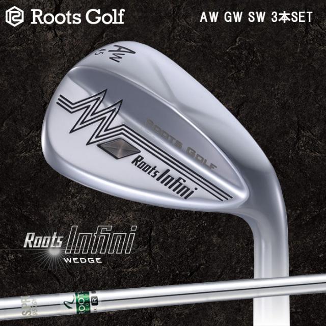 2018年モデル ROOTS GOLF ルーツゴルフ アーメット Infini ウェッジ AW GW SW 3本セット N.S.PRO950GH シャフト