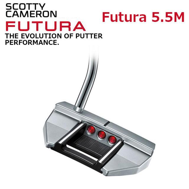 スコッティキャメロン 17年モデル フューチュラ 5.5M SCOTTY CAMERON FUTURA