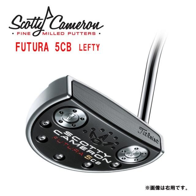 【左用】 スコッティキャメロン 17年モデル フューチュラ 5CB SCOTTY CAMERON FUTURA 5CB 34インチ