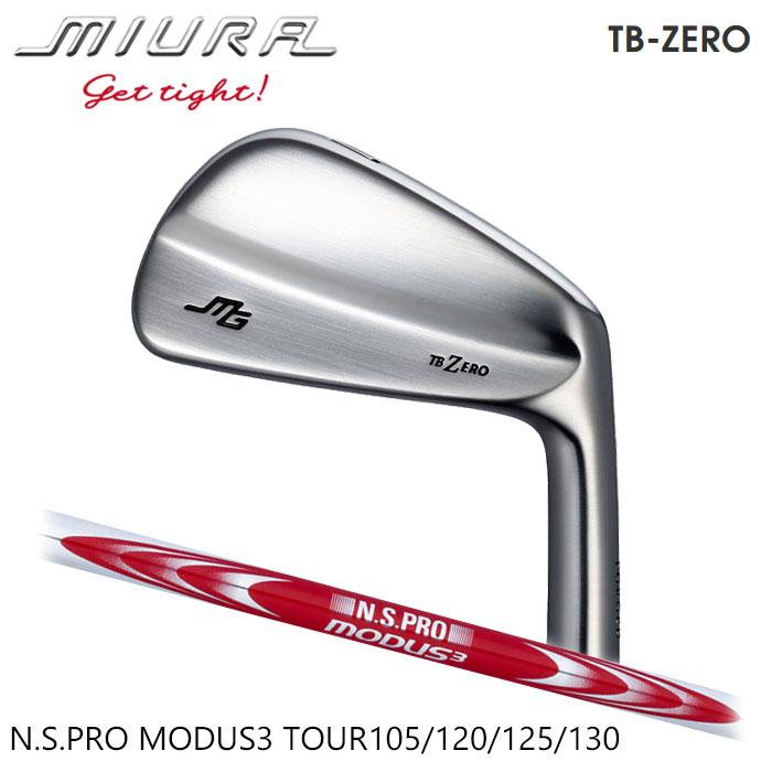 (特注アイアン)三浦技研 TB-ZERO 5I~PW(6本セット)N.S.PRO MODUS 3 TOUR 105/120/125/130