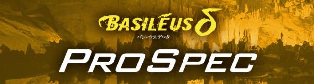 トライファス シャフト【BASILEUS δ PROSPEC DR SHAFT】*ヘッド、グリップ別売