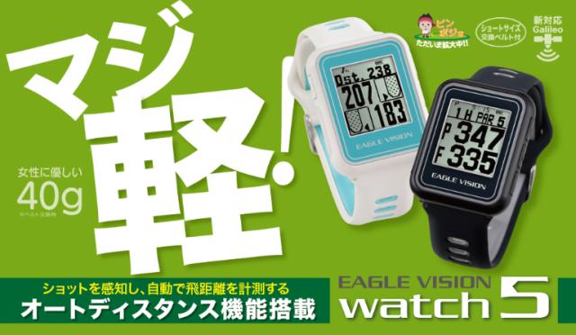 イーグルビジョン ゴルフナビ【EAGLE VISION watch5】