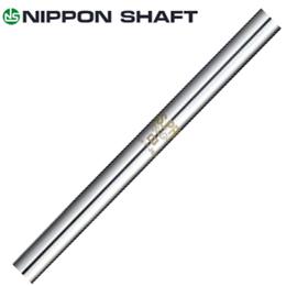 日本シャフト【NS PRO 850GH IRON SHAFT】*ヘッド、グリップ別売
