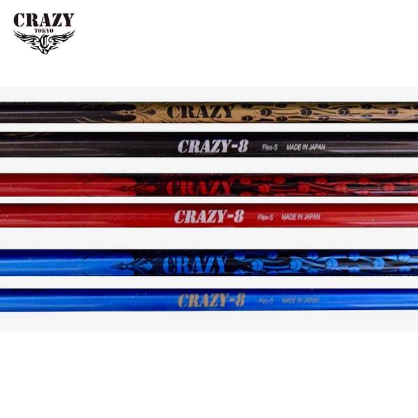 クレイジー シャフト【CRAZY-8 DR SHAFT】*ヘッド、グリップ別売
