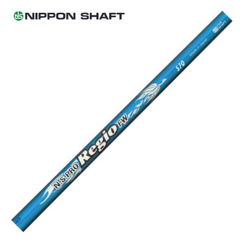 日本シャフト【NS PRO Regio FW SHAFT】*ヘッド、グリップ別売