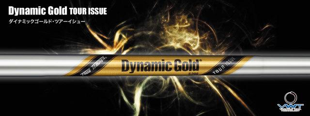 トゥルーテンパー シャフト【TRUE TEMPER Dynamic Gold TOUR ISSUE SHAFT】*ヘッド、グリップ別売