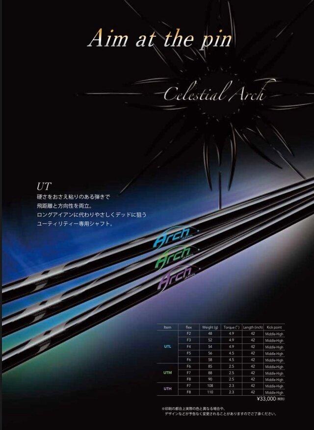 アーチ シャフト【Celestial Arch UT SHAFT】*ヘッド、グリップ別売