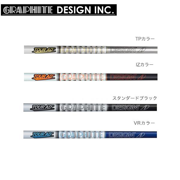 グラファイトデザイン シャフト【GRAPHITE DESIGN TOUR AD AD-55 IRON SHAFT】*ヘッド、グリップ別売
