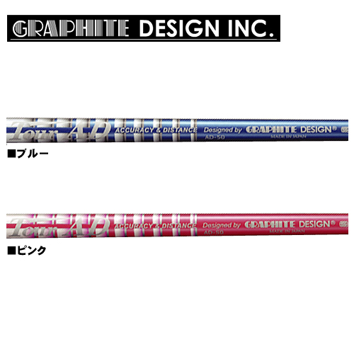 グラファイトデザイン シャフト【GRAPHITE DESIGN TOUR AD AD-50 IRON SHAFT】*ヘッド、グリップ別売
