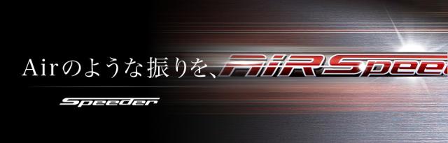 フジクラシャフト【FUJIKURA AIR SPEEDER FW SHAFT】*ヘッド、グリップ別売