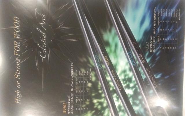 アーチ シャフト【Celestial Arch WH01/WL01 FW SHAFT】*ヘッド、グリップ別売