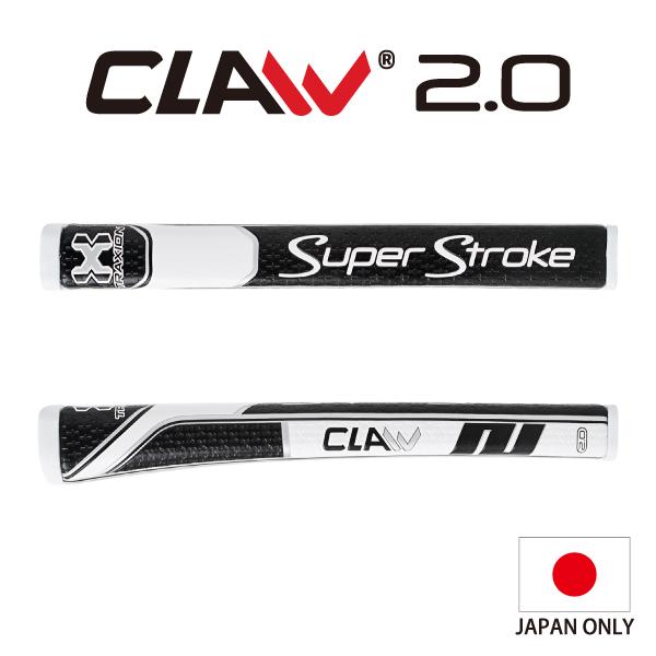 スーパーストローク CLAW 2.0