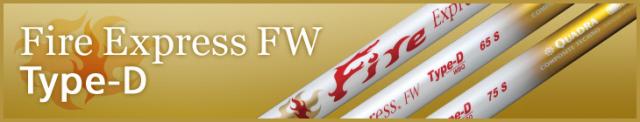 コンポジットテクノ シャフト【COMPOSITE TECHNO FIRE EXPRESS FW TYPE-D SHAFT】*ヘッド、グリップ別売
