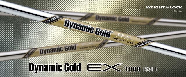 トゥルーテンパー シャフト【TRUE TEMPER Dynamic Gold EX TOUR ISSUE IRON SHAFT】*ヘッド、グリップ別売