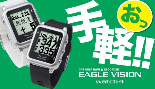 イーグルビジョン ゴルフナビ【EAGLE VISION watch4】