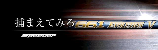 フジクラシャフト【FUJIKURA SPEEDER EVOLUTION 5 DR SHAFT】*ヘッド、グリップ別売