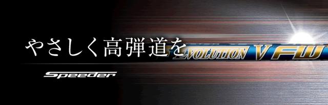 フジクラシャフト【FUJIKURA SPEEDER EVOLUTION 5 FW SHAFT】*ヘッド、グリップ別売