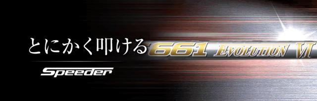 フジクラシャフト【FUJIKURA SPEEDER EVOLUTION 6 DR SHAFT】*ヘッド、グリップ別売