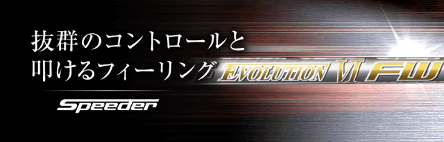 フジクラシャフト【FUJIKURA SPEEDER EVOLUTION 6 FW SHAFT】*ヘッド、グリップ別売