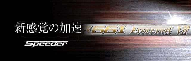 フジクラシャフト【FUJIKURA SPEEDER EVOLUTION 7 DR SHAFT】*ヘッド、グリップ別売