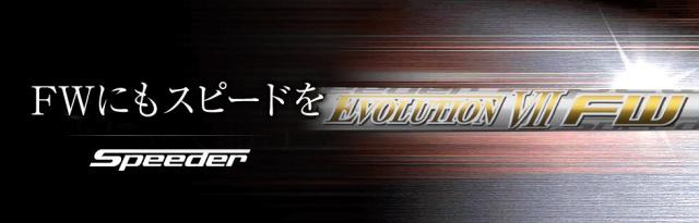 フジクラシャフト【FUJIKURA SPEEDER EVOLUTION 7 FW SHAFT】*ヘッド、グリップ別売