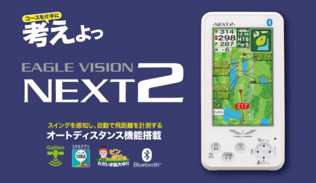 イーグルビジョン ゴルフナビ【EAGLE VISION NEXT2】