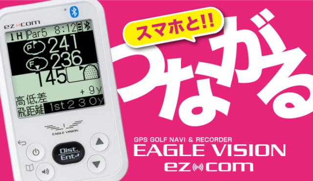 イーグルビジョン ゴルフナビ【EAGLE VISION ez com】
