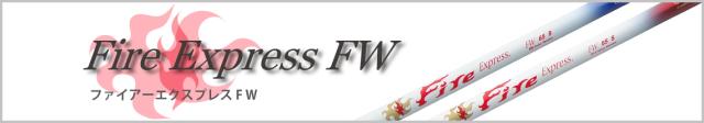 コンポジットテクノ シャフト【COMPOSITE TECHNO FIRE EXPRESS FW(RBカラー)SHAFT】*ヘッド、グリップ別売