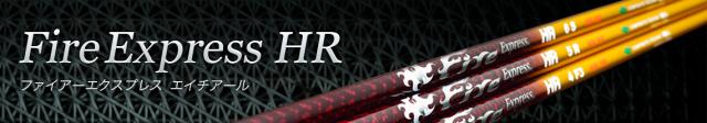 コンポジットテクノ シャフト【COMPOSITE TECHNO FIRE EXPRESS HR DR SHAFT】*ヘッド、グリップ別売