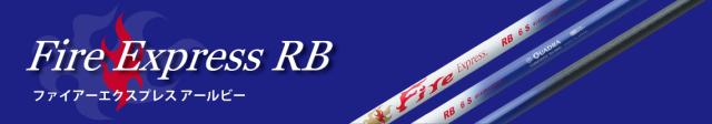 コンポジットテクノ シャフト【COMPOSITE TECHNO FIRE EXPRESS RB DR SHAFT】*ヘッド、グリップ別売