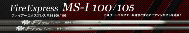 コンポジットテクノ シャフト【COMPOSITE TECHNO FIRE EXPRESS MS-I 100/105 IRON SHAFT】*ヘッド、グリップ別売