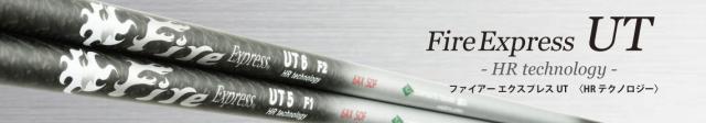 コンポジットテクノ シャフト【COMPOSITE TECHNO FIRE EXPRESS UT -HR technology- SHAFT】*ヘッド、グリップ別売